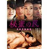 秘蜜の罠 肉欲不倫痴態 [DVD]
