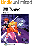 ロスト・ユニバース-3 凶夢ざわめく (富士見ファンタジア文庫)