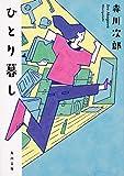 ひとり暮し (角川文庫)