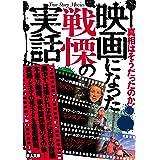映画になった戦慄の実話 (鉄人文庫)
