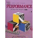 ベーシックス パフォーマンス(ピアノの演奏) レベル1 WP211J (バスティンピアノベーシックス)
