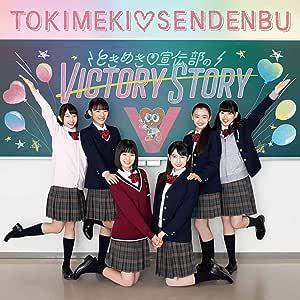 ときめき宣伝部のVICTORY STORY / 青春ハートシェイカー(TYPE-C どんふぃく盤)