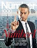 Number(ナンバー)1000「創刊1000号記念特集 ナンバー1の条件。」 (Sports Graphic Numb…
