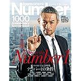 Number(ナンバー)1000「創刊1000号記念特集 ナンバー1の条件。」 (Sports Graphic Number(スポーツ・グラフィック ナンバー))