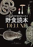 野食読本DELUXE(Fielder特別編集) (サクラムック)