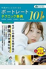 写真がもっと上手くなる ポートレートテクニック事典101+ 写真がもっと上手くなる101シリーズ Kindle版