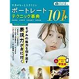 写真がもっと上手くなる ポートレートテクニック事典101+ 写真がもっと上手くなる101シリーズ
