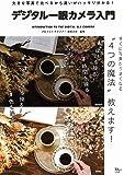 大きな写真で比べるから違いがハッキリ分かる! デジタル一眼カメラ入門 (TJMOOK)