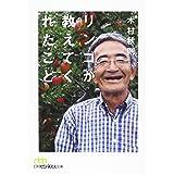 リンゴが教えてくれたこと (日経ビジネス人文庫)