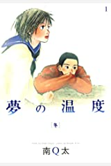 夢の温度 [冬] (FEEL COMICS) Kindle版