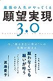 """最強の人生がやってくる願望実現3.0 今、""""揺るぎない幸せ""""への覚醒が始まる (大和出版)"""