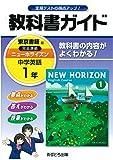 中学教科書ガイド 東京書籍版 NEW HORIZON 英語 1年