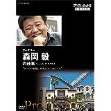 プロフェッショナル 仕事の流儀 マーケター 森岡毅の仕事 ナニワの軍師、再起のテーマパーク [DVD]