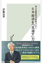 東大名物教授の熱血セミナー 日本経済を「見通す」力 (光文社新書) Kindle版