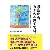 お空から、ちゃんと見ててね。 作文集・東日本大震災遺児たちの10年