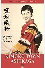 Kimono Town Ashikaga 2 (English Edition) Kindle版