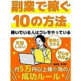 副業で稼ぐ10の方法: 月5万円以上稼ぐための成功ルール