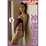 FLASHデジタル写真集 神部美咲 初デートは自宅で Vol.3