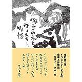 牧野伊三夫イラストレーションの仕事と体験記 1987-2019: 椰子の木とウィスキー、郷愁
