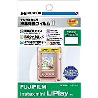 HAKUBA デジタルカメラ液晶保護フィルムMarkII FUJIFILM instax mini LiPlay専用 D…
