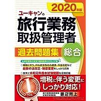 2020年版 ユーキャンの総合旅行業務取扱管理者 過去問題集【増税に伴う変更にしっかり対応! 】 (ユーキャンの資格試験…