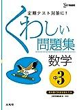 くわしい問題集数学 中学3年 新装版 (中学くわしい問題集)