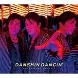 男心 DANCIN'(初回盤A CD+DVD)