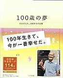 100歳の夢―15人の人生、100年分の言葉