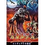 スカルプス インディアンの悪霊 [DVD]