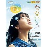 連続テレビ小説 おかえりモネ なないろ (NHK出版オリジナル楽譜シリーズ)