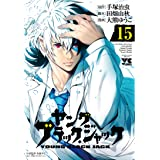 ヤング ブラック・ジャック(15) (ヤングチャンピオン・コミックス)