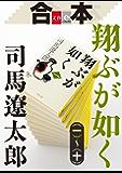 合本 翔ぶが如く(一)~(十)【文春e-Books】