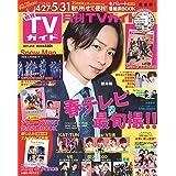 月刊TVガイド関東版 2021年6月号