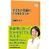 子どもの英語にどう向き合うか (NHK出版新書 562)