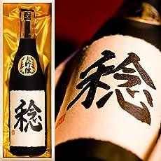 名入れ プレゼント 日本酒 大吟醸 書道家 毛筆手書き ラベル 720ml 木箱入り 瓶 酒 辛口 新潟 名前入り ギフト 誕生日 還暦祝い 退職祝い 成人祝い 高野酒造