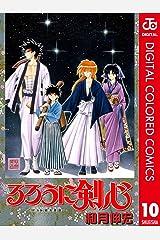 るろうに剣心―明治剣客浪漫譚― カラー版 10 (ジャンプコミックスDIGITAL) Kindle版
