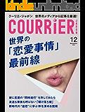 COURRiER Japon (クーリエジャポン)[電子書籍パッケージ版] 2019年 12月号 [雑誌]