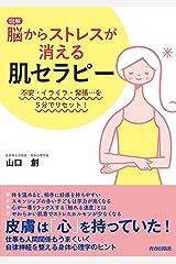 【図解】脳からストレスが消える「肌セラピー」 Kindle版