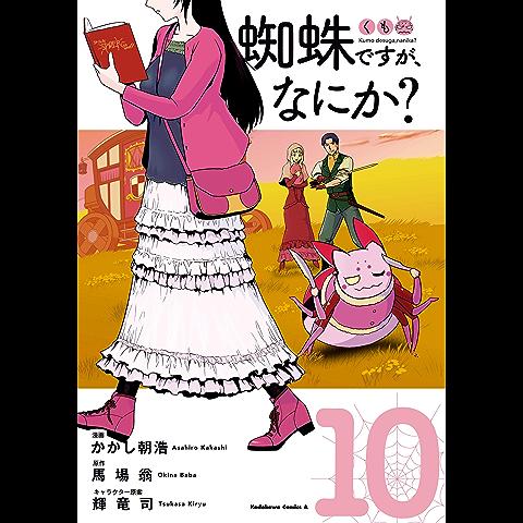 蜘蛛ですが、なにか?(10) (角川コミックス・エース)