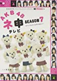 AKB48 ネ申テレビ シーズン7 [DVD]