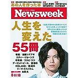 ニューズウィーク日本版 8/11・18号 特集 人生を変えた55冊