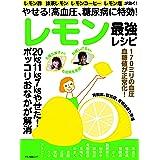 やせる! 高血圧、糖尿病に特効! レモン最強レシピ (レモン酢、抹茶レモン、レモンコーヒー、レモン塩が効く!)