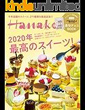 Hanako(ハナコ) 2020年 3月号 [2020年 最高のスイーツ!] [雑誌]