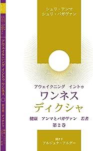 日本版『アウェイクニング・イントゥ・ワンネス』第2巻 [DVD]