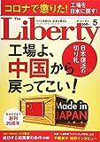 ザ・リバティ 2020年 05 月号 [雑誌]
