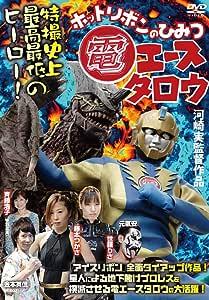 電エースタロウ ホットリボンのひみつ DEN-002 [DVD]