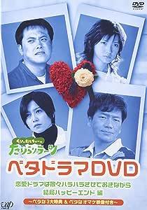 くりぃむしちゅーのたりらリラ~ン ベタドラマDVD 恋愛ドラマは散々ハラハラさせておきながら結局ハッピーエンド編