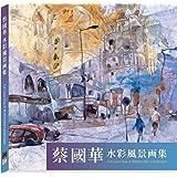 蔡國華「水彩風景画集」Cai Guo-Hua A Watercolor Landscape
