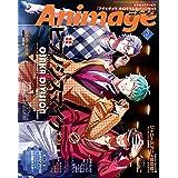 Animage(アニメージュ) 2021年 03 月号 [雑誌]