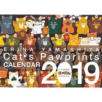 猫の足あとカレンダー2019年版